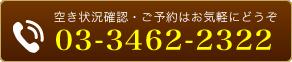 03-3462-2322