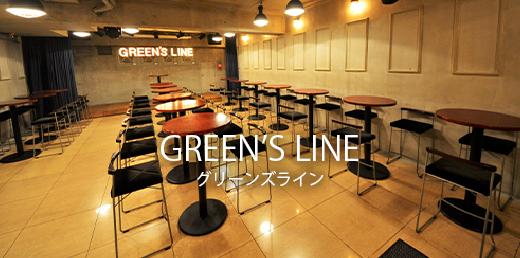 渋谷 貸切 グリーンズライン