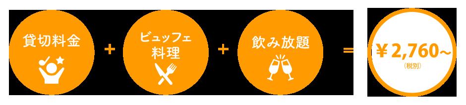 貸切料金+ビュッフェ+飲み放題2,760円(税別)