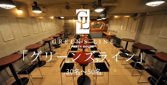 Green's Line